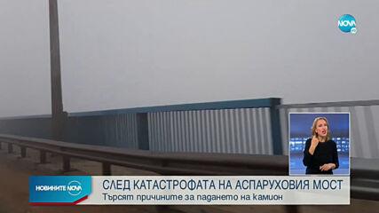 Възстановиха мантинелата на Аспаруховия мост след тежката катастрофа с камион