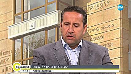ОСТАВКИ СЛЕД СКАНДАЛИ: Kакво следва след оставките на Цачева и Колева?