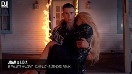 Адам и Лидия - В ръцете на друг (dj Enjoy Extended Remix)