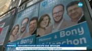 ПАРЛАМЕНТАРНИ ИЗБОРИ ВЪВ ФРАНЦИЯ: Партията на президента Макрон е фаворит