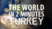 Света в две минути - Турция
