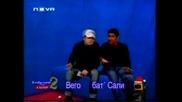 Бай Брадър 2  -  Вего и Бат Сали