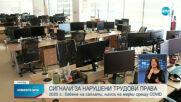КНСБ разкри какви са основните сигнали за нарушения на трудовите права
