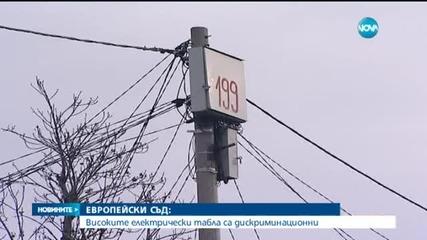 Европейски съд: Високите електрически табла са дискриминационни