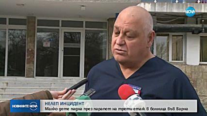 2-годишно дете падна от третия етаж в болница във Варна