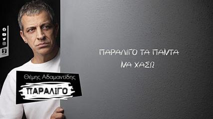 Themis Adamadidis - Paraligo (Official video)