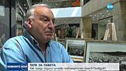 ТЕПЕ ЗА ПАВЕТА: Как преди години изчезва емблематичен хълм в Пловдив?