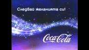 Koka Kола - Реклама 14