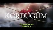 Гордиев възел / Парадигма еп.5-1 Бг.суб.