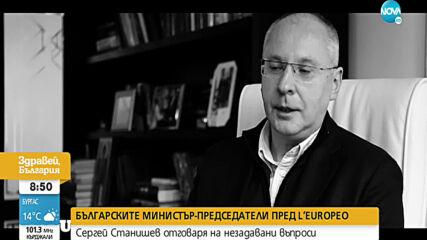 Сергей Станишев отговаря на незадавани въпроси