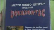 Българското Vhs издание на Покахонтас (1995) Мулти Видео Център 2004