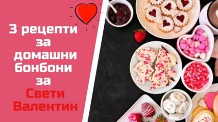3 рецепти за домашни бонбони за Свети Валентин