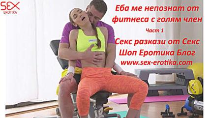 Е*а ме непознат от фитнеса с голям член Част 1 | Секс разкази от Шоп Еротика Блог
