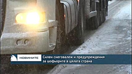 Силен снеговалеж и предупреждения за шофьорите в цялата страна