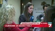 Болен със съмнение за ебола е настанен във В М А София (21.11. няма ебола - потвърдено)