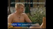 Big Brother 1 Bg - Епизод 7