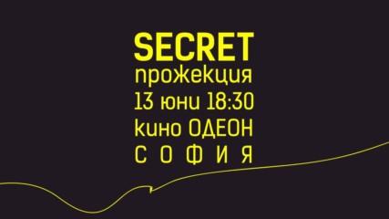 КИНОlove Лято 2017 secret