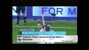 Наказаха Серхио Рамос за 5 мача