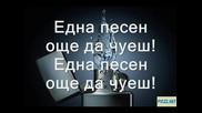 Hristos Dantis - Ena Tragudi Akoma (превод)
