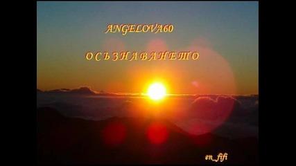 Избрано от книгата_ Осъзнаването_автор Angelova60_ Прошка-2 ч.