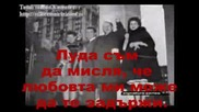 Patsy Cline - Crazy - Prevod