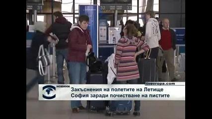 Закъснения на полетите на летище София заради почистване на пистите