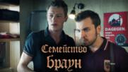 СЕМЕЙСТВО БРАУН - ЕПИЗОД 2