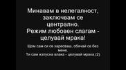 Пепа - Любовен режим+(текст)