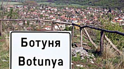 Еко и вело пътека в с. Ботуня