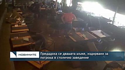 Предадоха се двамата мъже, издирвани за погрома в столично заведение