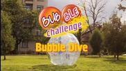 Дзп bubble dive