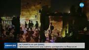 "Зрелищно светлинно шоу ""озари"" цитаделата на Йерусалим (ВИДЕО)"