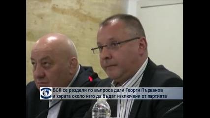 БСП се раздели по въпроса дали Георги Първанов и хората около него да бъдат изключени от партията
