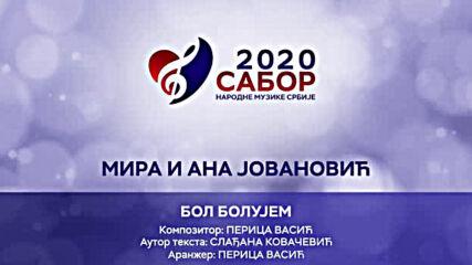 Mira i Ana Jovanovic - Bol bolujem Sabor narodne muzike Srbije 2020.mp4