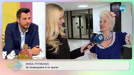 """Янка Рупкина: """"Ако човек няма вяра, не може да направи нищо."""" - """"На кафе"""" (12.12.2019)"""