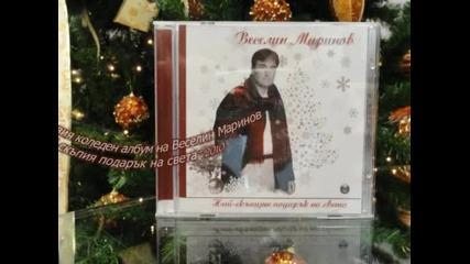 Веселин Маринов - Какво е Коледа без теб