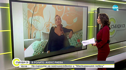 """АЛЕКС РАЕВА: На сцените на майчинството и """"Маскираният певец"""""""