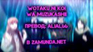 [alial66] Wotaku ni Koi wa Muzukashii ( Bg Subs )
