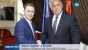 България и Македония честваха заедно Илинден
