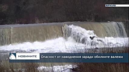 Опасност от наводнения заради обилните валежи