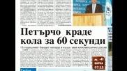Прокуратурата ще оневи Цветанов за изнесените Срс - та