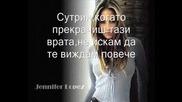 Jennifer Lopez - Porque Te Marchas - Превод