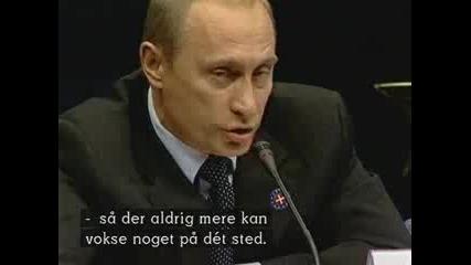 Путин За Обрязването