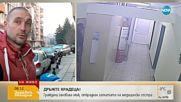 """""""Дръжте крадеца"""": Граждани заловиха мъж, откраднал пари от медицинска сестра"""