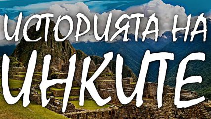 Историята на Инките
