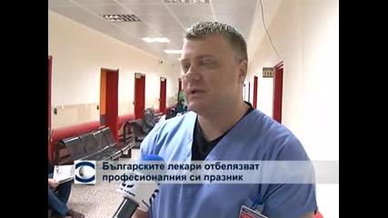 19 октомври - празник на българските лекари