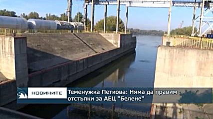 Теменужка Петкова: Няма да правим отстъпки за АЕЦ