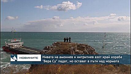 """Нивата на амониев и нитритиев азот край кораба """"Вера Су"""" падат, но остават в пъти над нормата"""