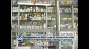 Аптекари отричат, че има 300-процентно поскъпване на лекарствата