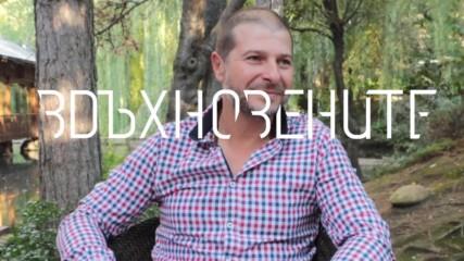 Човекът, който пренася бъдещето в България